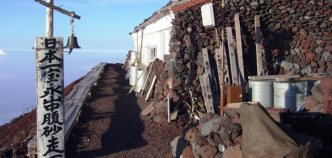 皇太子の富士登山